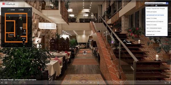 Ресторан Пашмир - виртуальный 3Д тур по ресторану